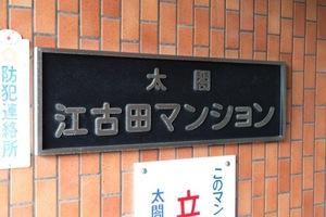 太閤江古田マンションの看板