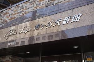 ガラステージ市ヶ谷弐番館の看板