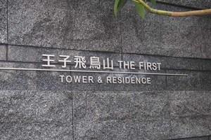 王子飛鳥山ザファーストタワーレジデンスタワー棟の看板