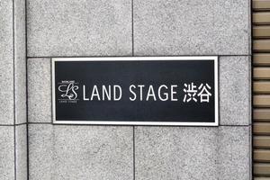 ランドステージ渋谷の看板