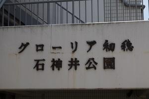 グローリア初穂石神井公園の看板