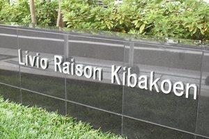 リビオレゾン木場公園の看板