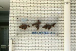 早稲田ハイツカスガの看板