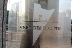 ファミールグラン白金ヴェルデフォーレの看板