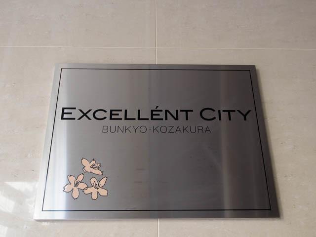 エクセレントシティ文京小桜の看板