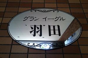 グランイーグル羽田の看板