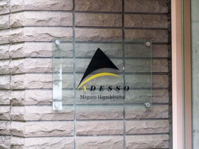 アデッソ目黒東山の看板