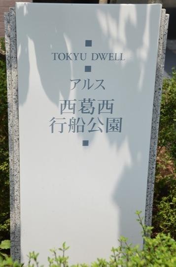 東急ドエルアルス西葛西行船公園の看板