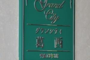 グランシティ葛西ブリーズスクエアの看板