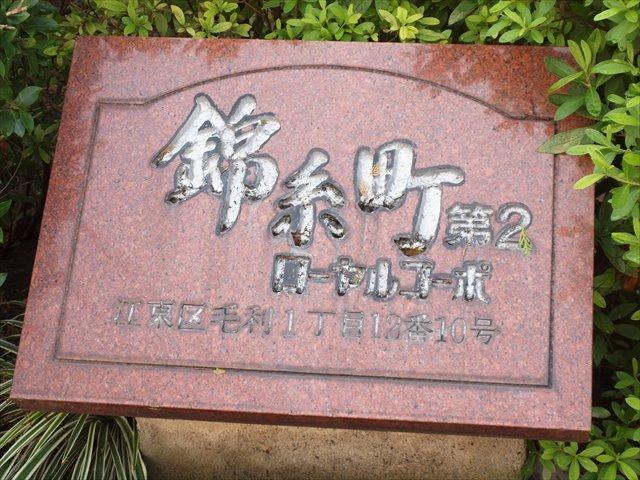 錦糸町第2ローヤルコーポの看板
