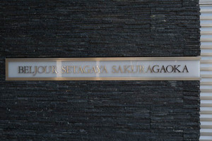 ベルジュール世田谷桜丘の看板
