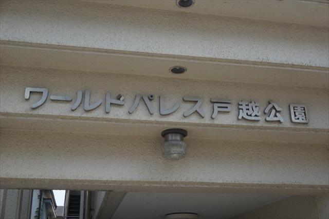 ワールドパレス戸越公園の看板