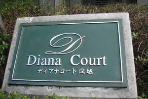 ディアナコート成城の看板