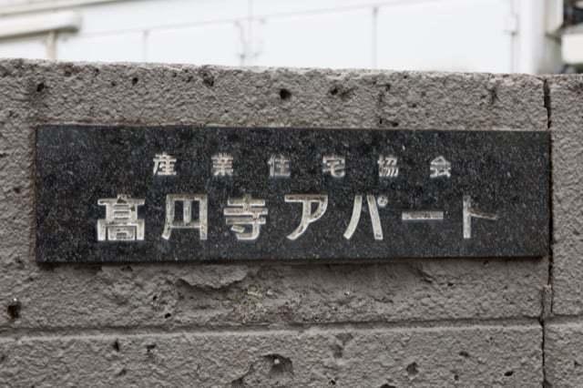 産業住宅協会高円寺アパートA棟の看板