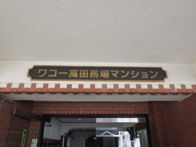 ワコー高田馬場マンションの看板