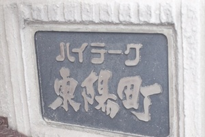 ハイラーク東陽町の看板