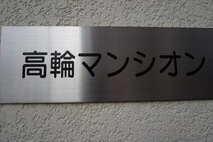 中銀高輪マンシオンの看板