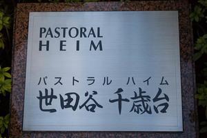 パストラルハイム世田谷千歳台の看板