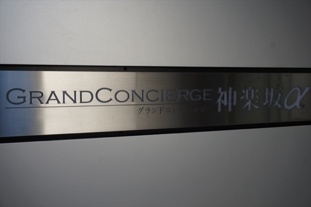 グランドコンシェルジュ神楽坂αの看板