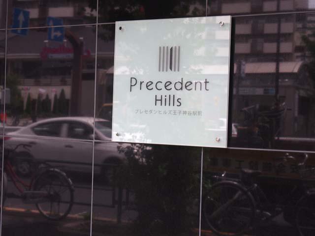 プレセダンヒルズ王子神谷駅前の看板