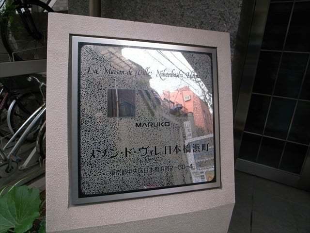 メゾン・ド・ヴィレ日本橋浜町の看板
