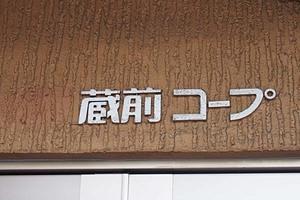 蔵前コープの看板