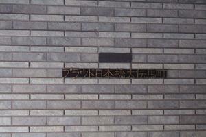 プラウド日本橋大伝馬町の看板