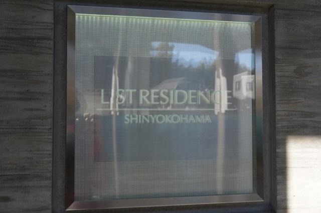 リストレジデンス新横浜の看板