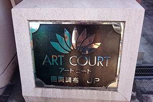 アートコート田園調布JPの看板