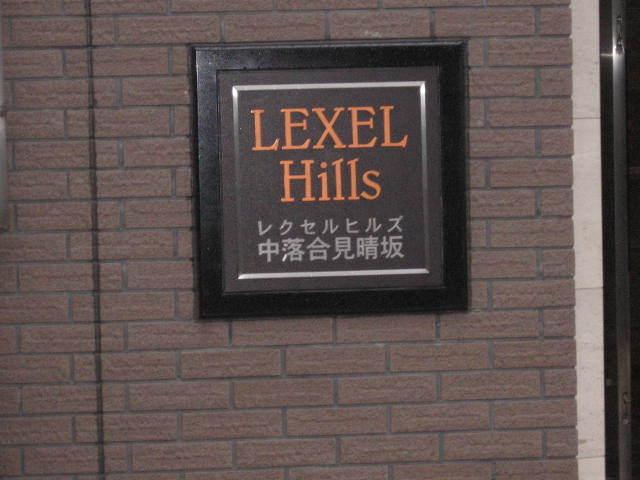 レクセルヒルズ中落合見晴坂の看板