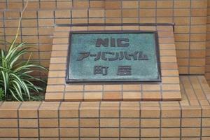 ニックアーバンハイム町屋の看板
