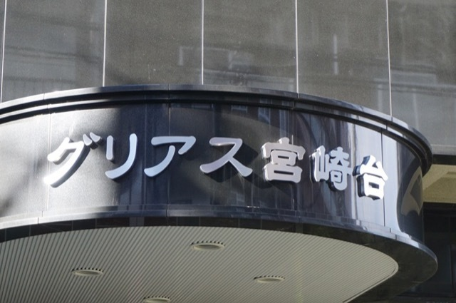 グリアス宮崎台の看板