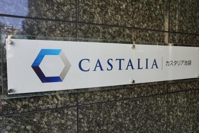 カスタリア池袋の看板