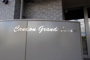 キャニオングランデ蓮根の看板