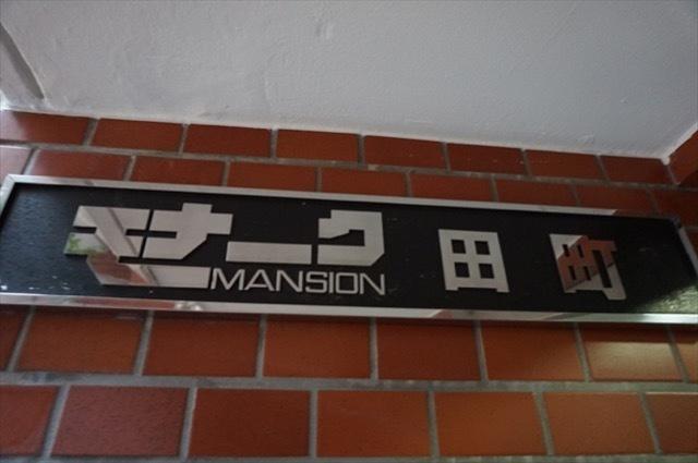 モナークマンション田町の看板