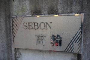 セボン高輪の看板