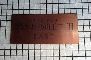 プレシオーソ山王二丁目の看板