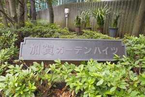 加賀ガーデンハイツの看板
