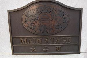 メインステージ大手町の看板