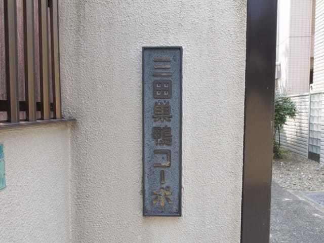 三田巣鴨コーポの看板