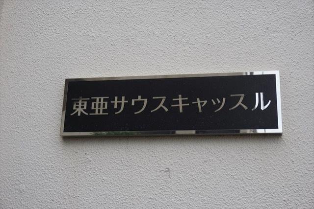 東亜サウスキャッスル御殿山の看板
