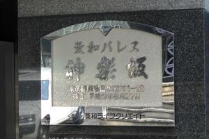 菱和パレス神楽坂の看板