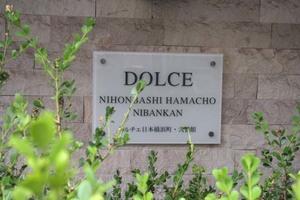 ドルチェ日本橋浜町弐番館の看板