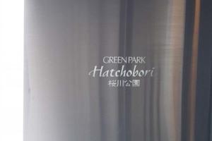 グリーンパーク八丁堀桜川公園の看板