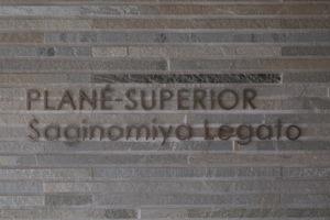 プラネスーペリア鷺ノ宮レガートの看板