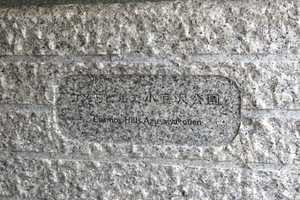 コスモヒルズ小豆沢公園の看板