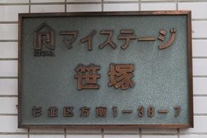 マイステージ笹塚の看板