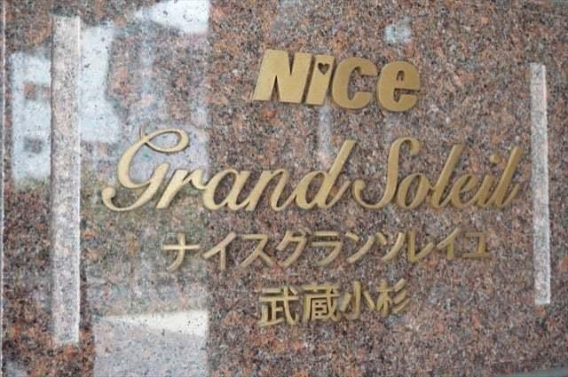 ナイスグランソレイユ武蔵小杉の看板