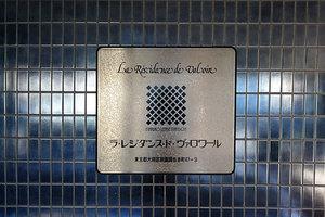 ラ・レジダンス・ド・ヴァロワールの看板