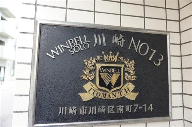 ウィンベルソロ川崎第13の看板